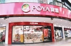 寶雅POYA東區二號店試營運 全台已累計235店