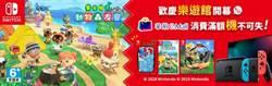 華航樂遊館開張 Switch主機、健身環15日中午12時開搶