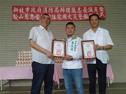 守護安全!張志豪、松山慈惠堂捐贈住宅用火災警報器