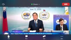 世盟中華民國總會舉辦「世盟歐洲區域組織視訊論壇」 歐洲政要出席