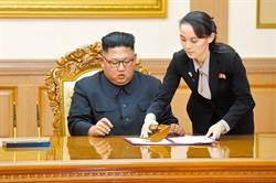 朝鮮對韓、對美事務 金與正發言分量大增