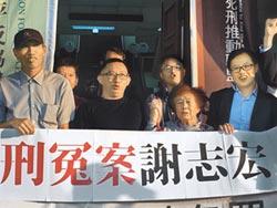 冤獄19年 歸仁雙屍案9判死大逆轉 謝志宏無罪定讞 最高獲賠3419萬