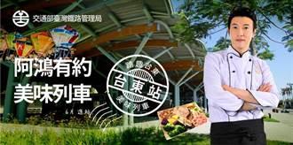陳鴻蒐羅台東鐵路沿線美味 曝光私房美食