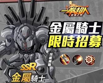 《一拳超人:最強之男》「金屬騎士」登場 專屬道具限時招募