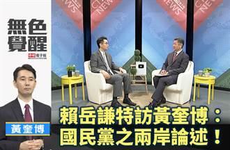 無色覺醒》 賴岳謙特訪黃奎博:國民黨之兩岸論述!