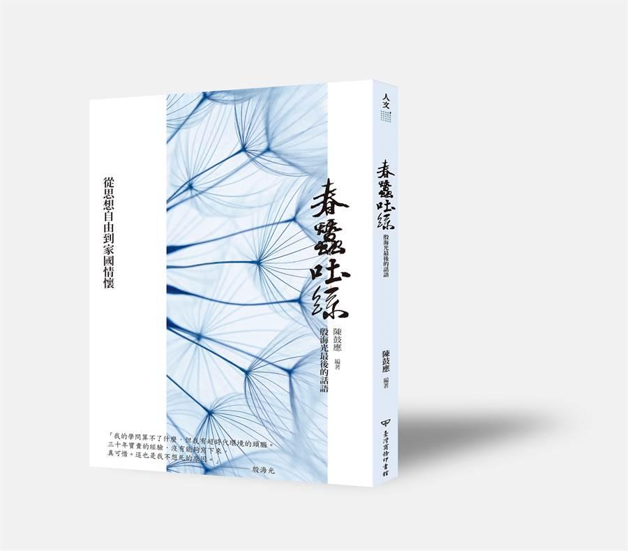 《春蠶吐絲:殷海光的最後話語》/臺灣商務印書館