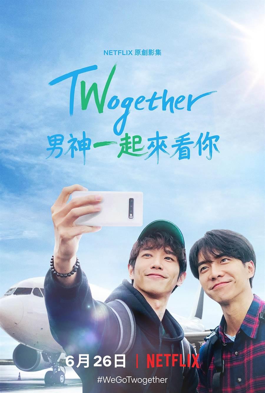 《Twogether:男神一起來看你》主視覺海報。(Netflix提供)