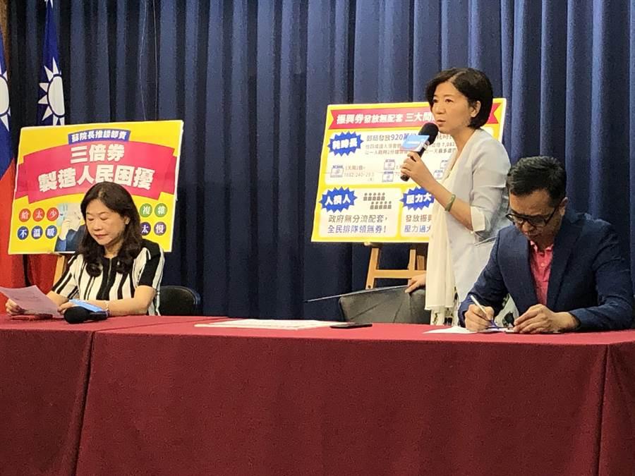 國民黨上午舉行「郵局量能不足 三倍券造成排隊亂象」記者會。(趙婉淳攝)