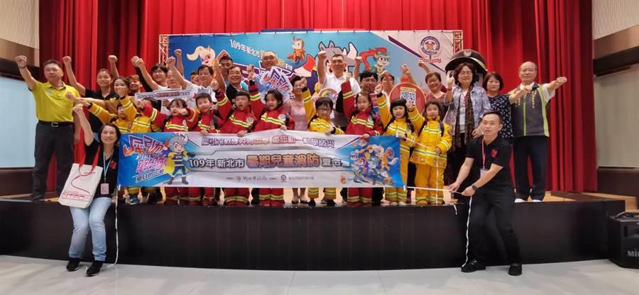 新北市政府暑假將舉辦一系列兒童消防夏令營活動,共計21場次,提供本市3810位國小學童參與學習防災知識,副市長今(12日)出席活動起跑記者會。(新北市消防局提供)