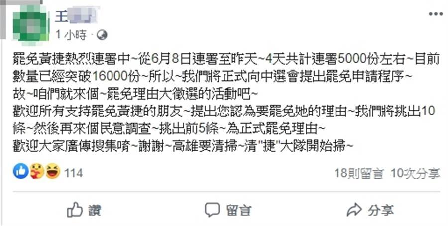 高雄罷免黃婕連署站負責人臉書貼文。(圖/翻攝 臉書)