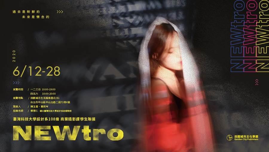 台灣科技大學設計系商業攝影課大一學生,今(12)日起至28日止,在田園城市生活風格書店舉辦「NEWtro」攝影聯展。(李侑珊攝)