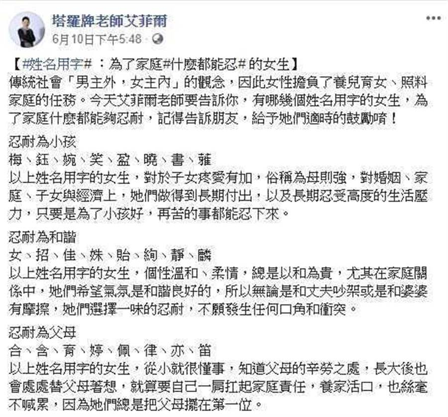 (圖/塔羅牌老師艾菲爾臉書)