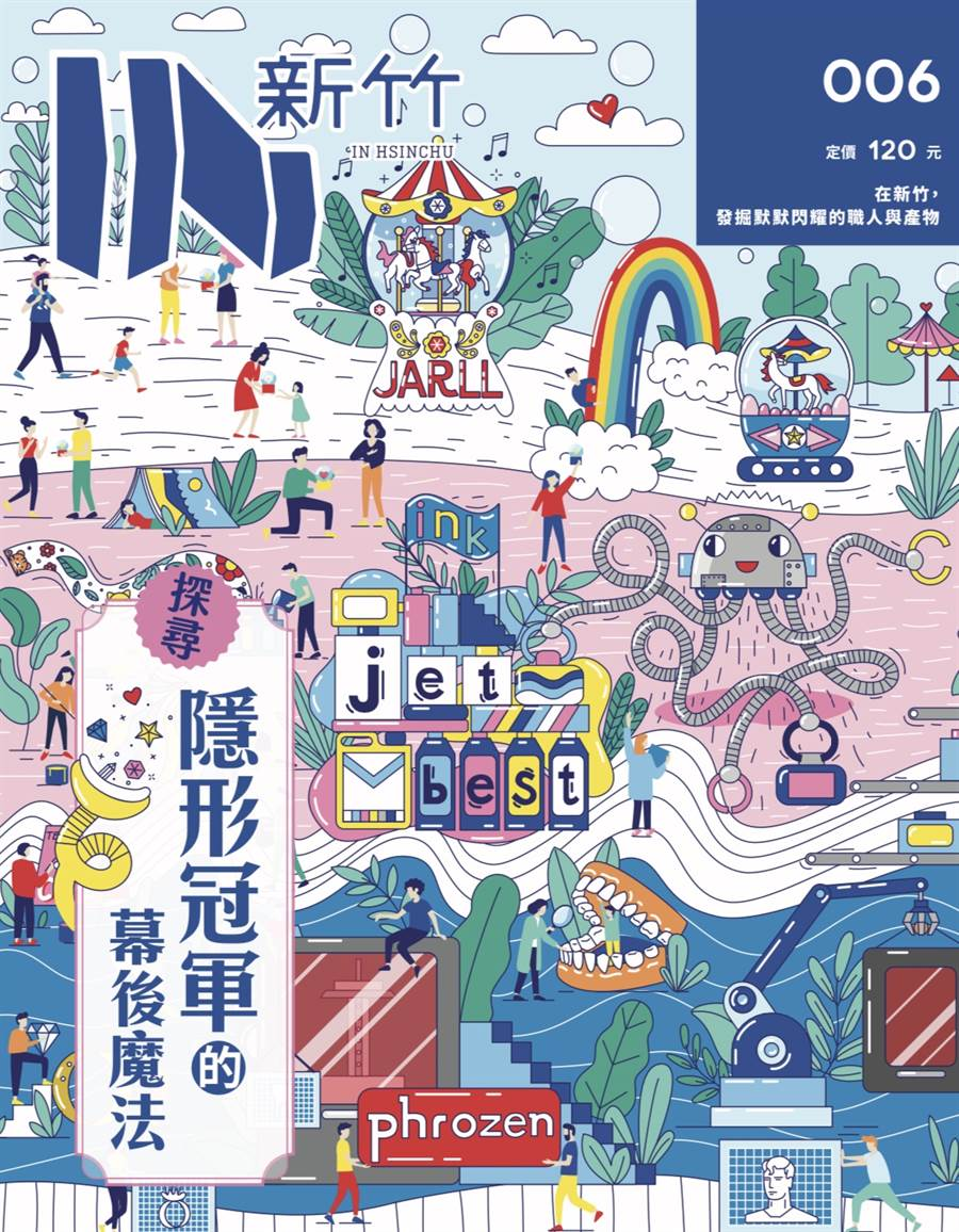 《IN新竹006期》