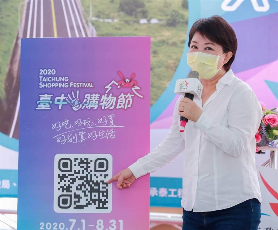 台中市長盧秀燕拼經濟,購物節即將在7月登場。(陳世宗攝)