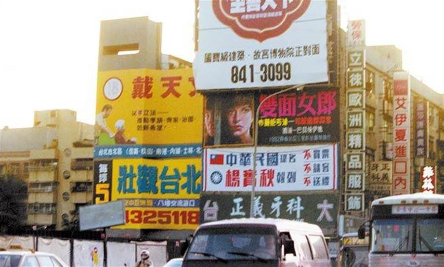 選舉期間競選廣告林立,不僅妨礙市容,更有公安疑慮。(本報資料照片)