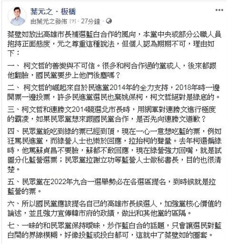 新北市議員葉元之在臉書提醒,民眾黨現在一心一意就是要吃國民黨的選票,若和民眾黨保持曖昧,炒作藍白合的話題,就中了蔡壁如的圈套。(摘自臉書)