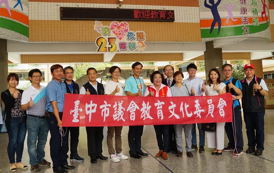 台中市議會教育小組,12日考察大里區永隆國小。(黃國峰攝)