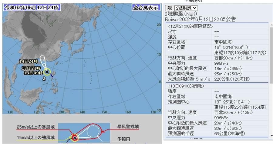 日本氣象廳指出,鸚鵡颱風目前中心位置在南海16°50'N(16.8°),即東經117.2度。(日本氣象廳)