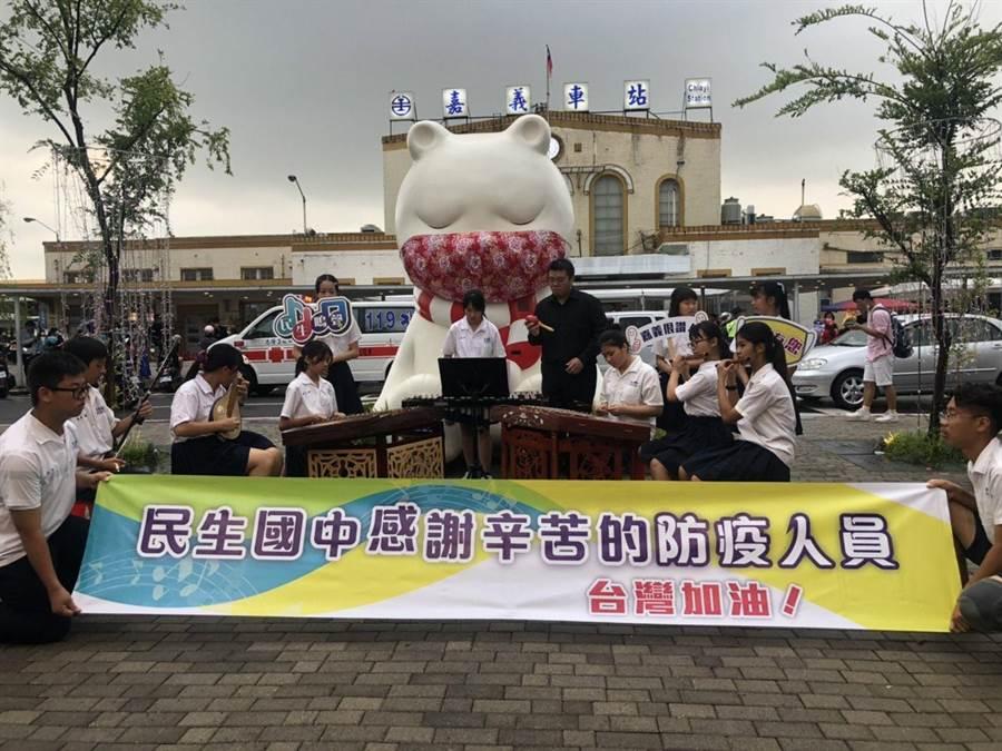 嘉義市民生國中學子快閃演奏,感謝台灣防疫讚。(民生國中提供)