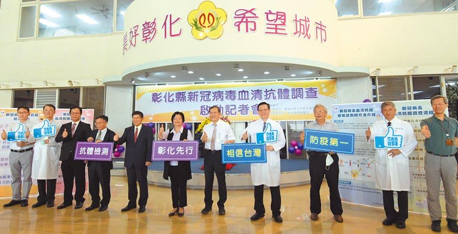 彰化縣政府和台灣大學公共衛生學院等合作,啟動全國第一個大規模進行新冠肺炎血清抗體萬人篩檢。(吳敏菁攝)