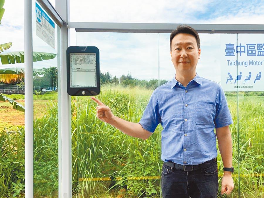解決偏遠地區接電不便的問題,市議員陳世凱爭取建置「太陽能電子紙智慧型公車站牌」,最近完工。(陳世凱提供/林欣儀台中傳真)