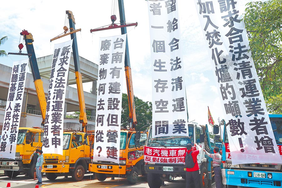 近百輛環保清運車昨日上午11時許,齊聚台南市政府前南島路,抗議營建廢棄物無處倒,影響清運業者生計。(李宜杰攝)