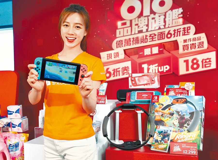 蝦皮購物18日當天開搶Nintendo Switch紅藍主機、《健身環大冒險》、《集合啦!動物森友會》中文版遊戲片等夯品,限時限量6折起開搶。(粘耿豪攝)