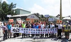 重傳》春社里民抗議寶文砂石場長年危害地方  業者:10月初就會結束營業