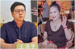 王浩宇言論惹議挨轟冷血 資深女星怒斥:你就是X種