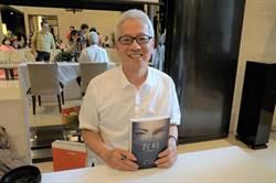 寶璽創辦人梁德煌《對峙》新書發表 意念建築小說 寫出生命溫暖