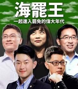 蔡正元:迎接「海罷王」的偉大時代