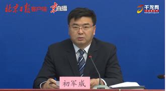 恐新冠疫情再爆發 北京豐台區成立戰時指揮部