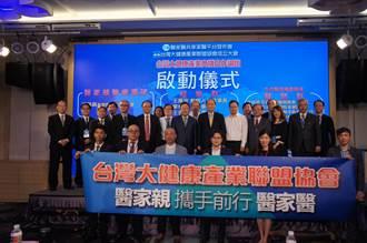 台灣大健康產業聯盟、醫家醫共享家醫平台  盛大成立