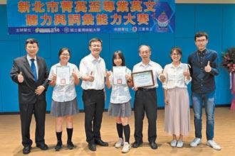 英文能力大賽 686名師生獲獎