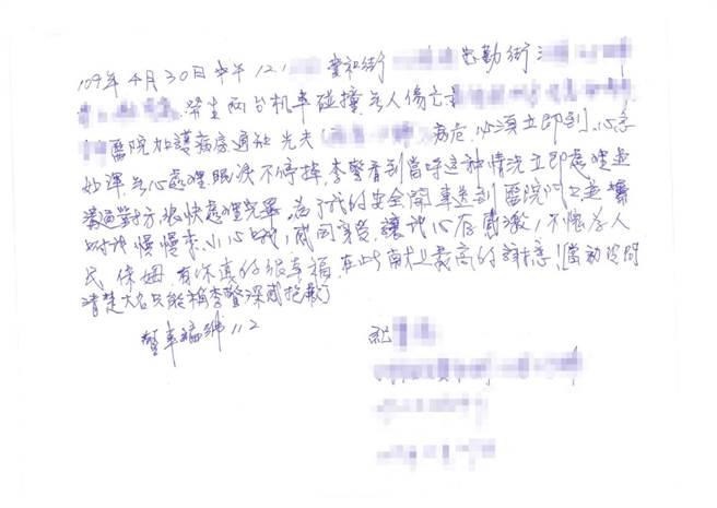 警方協助發生車禍婦人抵達醫院,見丈夫最後院,婦人寄感謝信表達謝意。(警方提供/陳淑芬台中傳真)