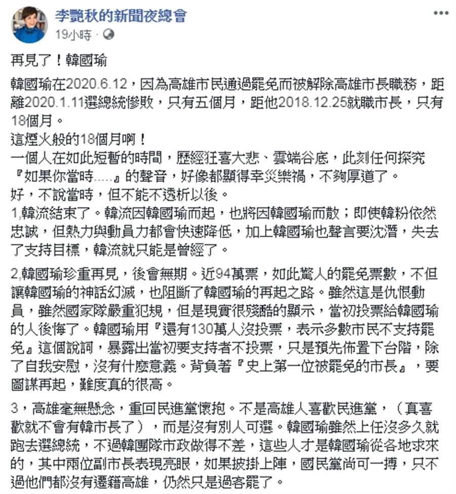 李艷秋臉書。(摘自李艷秋臉書)