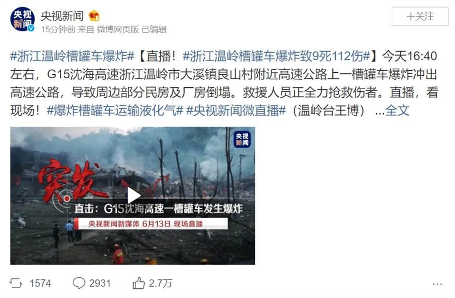根據央視報導,油罐車爆炸意外目前已知9死112傷 (圖/微博)