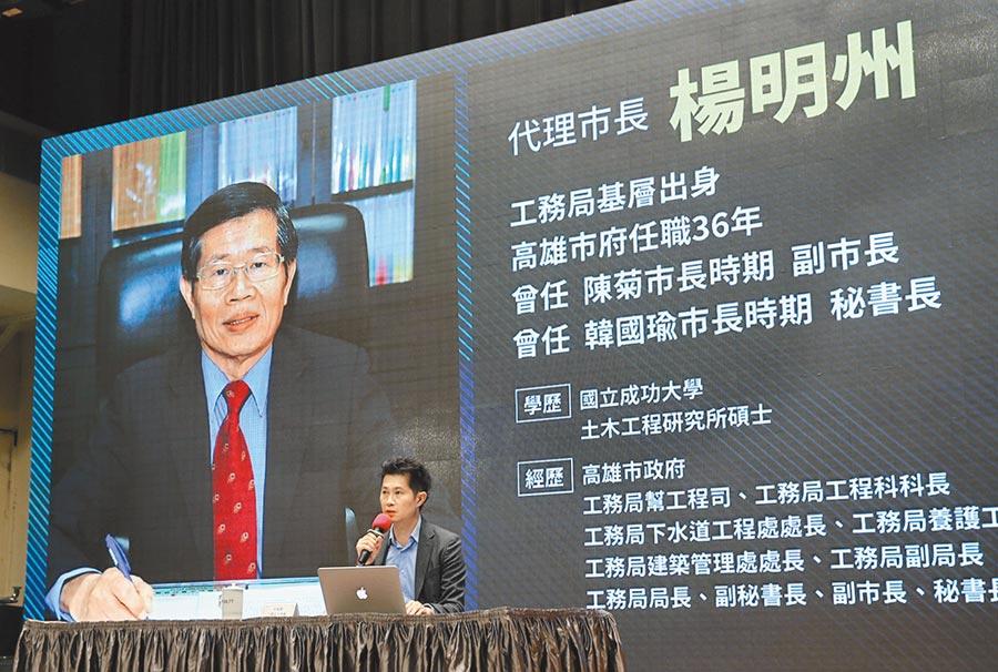 高雄市代理市長由原高市府參事楊明州出任,楊稱是看守不是過渡,會作好各項市政及補選工作。(姚志平攝)