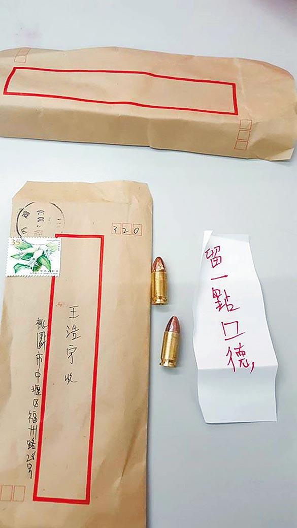 桃園市議員王浩宇12日收到裝有2顆子彈及「留一點口德」紙條信件,警方鑑識確定子彈是仿真槍的玩具子彈。(翻攝自王浩宇臉書)