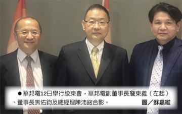 居家辦公、遠端教育需求夯 華邦電董座焦佑鈞:前景不悲觀
