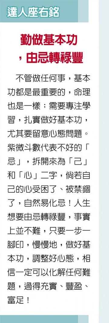 職場達人-舞易術命理學苑創辦人 陳宜禮以命理為志業 舞動精采人生
