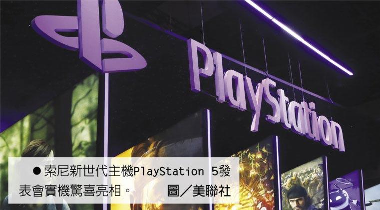 索尼新世代主機PlayStation 5發表會實機驚喜亮相。圖/美聯社