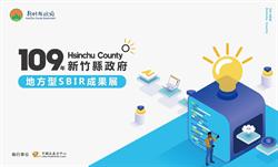 竹縣地方型SBIR計畫開跑 最高補助100萬元