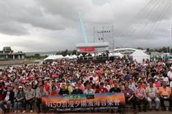國台交疫後首場戶外演出 高美濕地千席座位爆滿