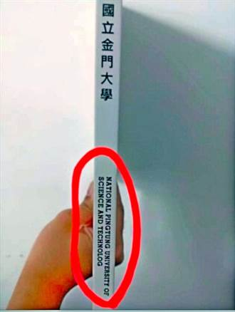金大畢冊錯印屏科大  畢業生:好崩潰 !