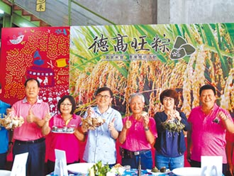 台東推米食文化 德高旺粽玩創意