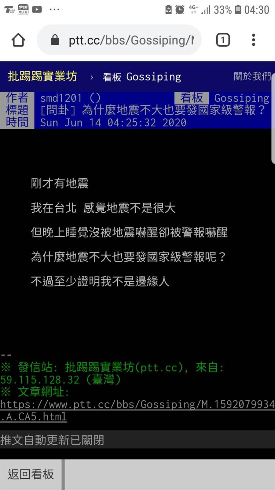 ptt上有鄉民發文,表示沒被地震嚇醒,卻被國家級警報嚇醒。