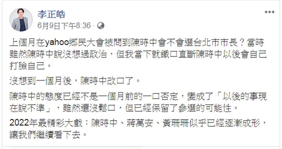 (圖/摘自李正皓臉書)