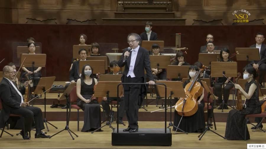 歷經澳洲染疫音樂家事件,國家交響樂團日前在音樂總監呂紹嘉的帶領下,重返舞台演出貝多芬第七號交響曲,呂紹嘉(圖中)在會後對觀眾表示感謝。(摘自YouTube)