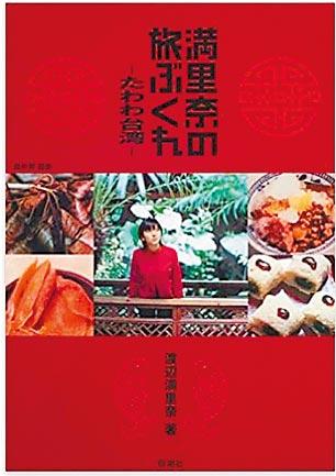 渡邊滿里奈曾出書深度介紹台灣,私下曾單獨頻來台旅行,是日本演藝圈中頭號「台灣通」。(摘自amazon.com)